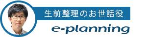 生前整理のお世話役 e-planning