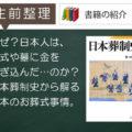 なぜ?日本人は、葬式に金をつぎ込んだ…のか?日本葬制史から解る、近代のお葬式事情