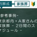 東京都内・A家さんの家族葬 -2日間のスケジュール-